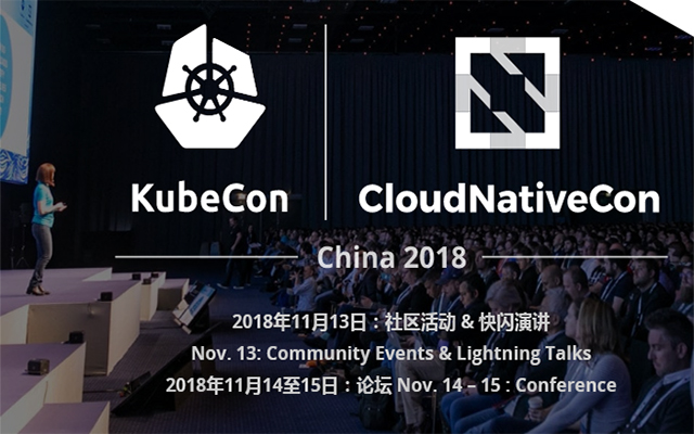 KubeCon + CloudNativeCon 2018中国论坛