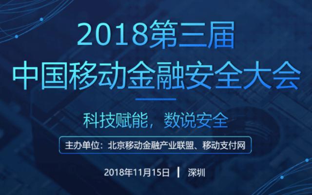 2018第三屆中國移動金融安全大會