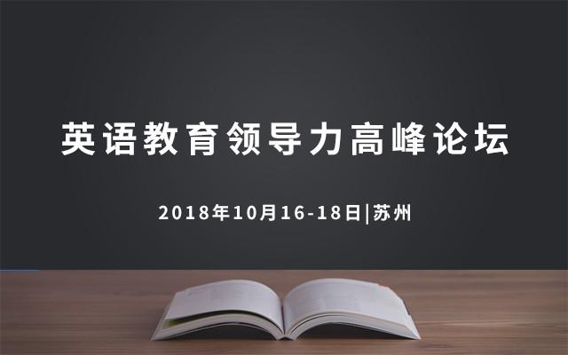 2018国际英语教育领导力高峰论坛