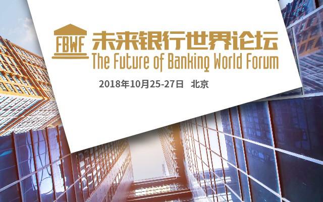 2018未来银行世界论坛
