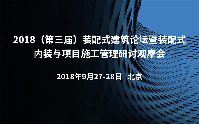 2018(第三届)装配式建筑论坛暨装配式内装与项目施工管理研讨观摩会