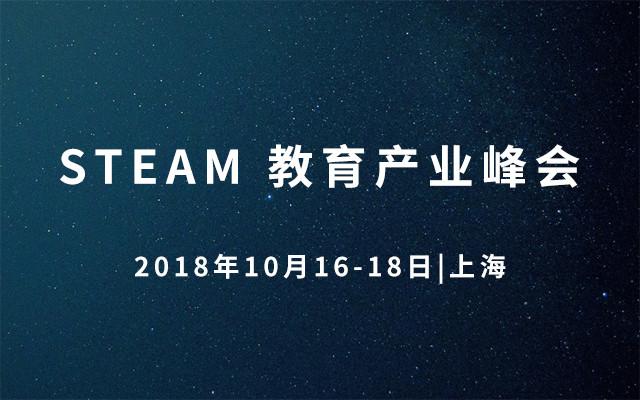 2018STEAM教育产业峰会