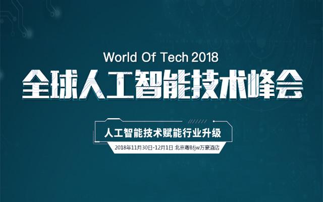 2018WOT全球人工智能技术峰会