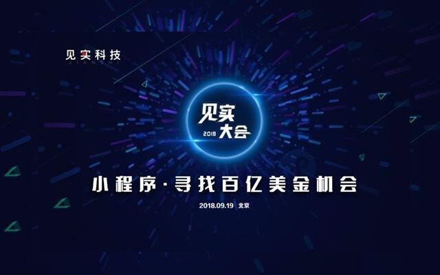 【见实大会2018】小程序·寻找百亿美金机会