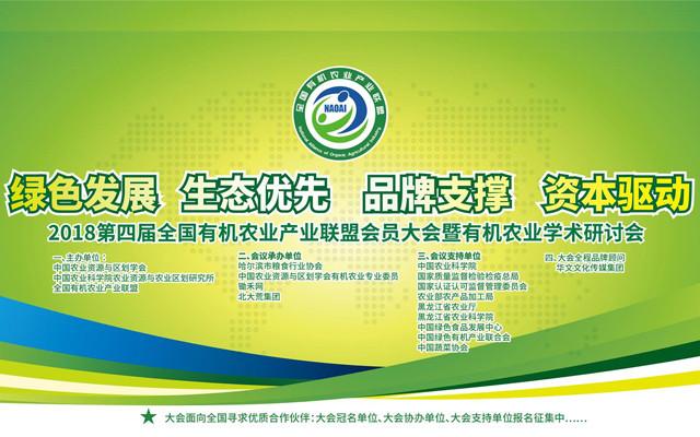 2018第四届全国有机农业产业联盟会员大会暨有机农业学术研讨会