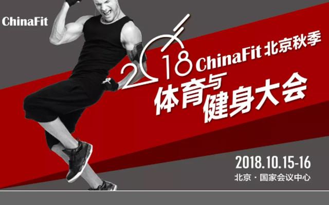 2018ChinaFit北京秋季体育与健身大会