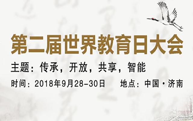 2018世界教育日大会