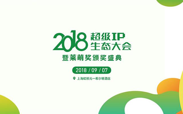 2018超级IP生态大会