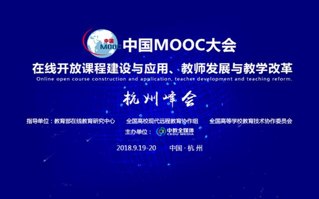 2018MOOC大会杭州峰会