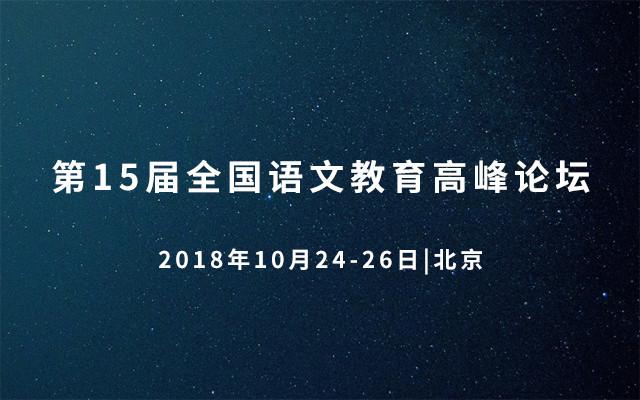 第15届2018全国语文教育高峰论坛