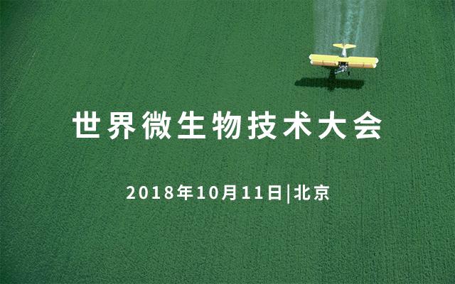 2018年世界微生物技术大会