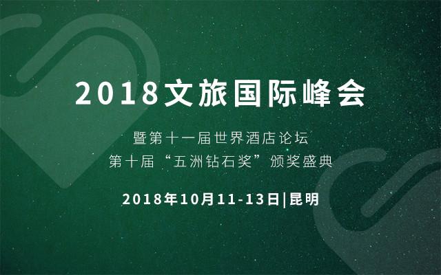 2018文旅国际峰会暨第十一届世界酒店论坛