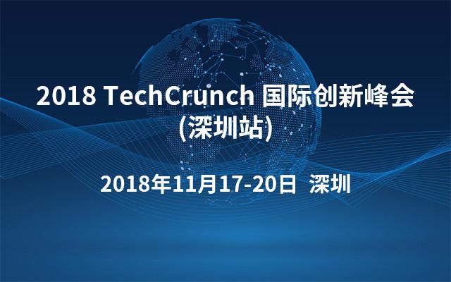 2018TechCrunch国际创新峰会(深圳站)