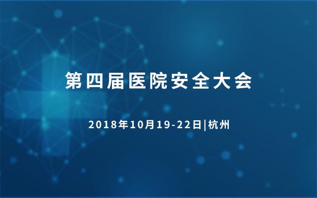 第四届医院安全大会2018