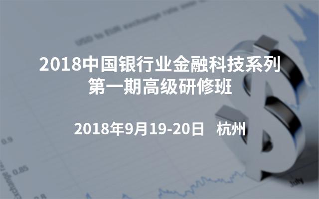 2018中国银行业金融科技系列第一期高级研修班