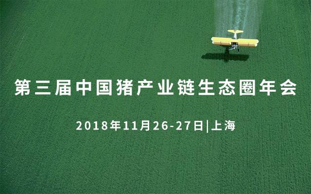 2018第三届猪产业链生态圈年会