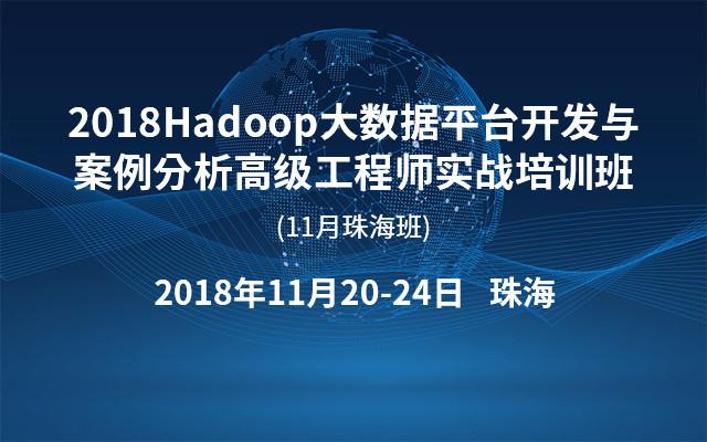2018Hadoop大数据平台开发与案例分析高级工程师实战培训班(11月珠海班)