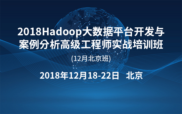 2018Hadoop大数据平台开发与案例分析高级工程师实战培训班(12月北京班)