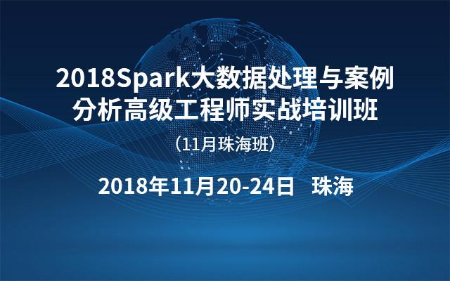 2018Spark大数据处理与案例分析高级工程师实战培训班(11月珠海班)