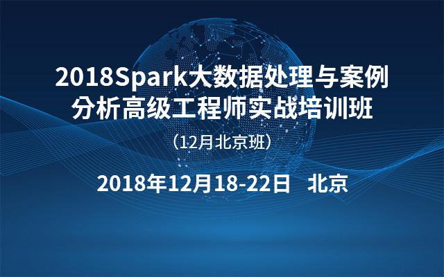 2018Spark大数据处理与案例分析高级工程师实战培训班(12月北京班)