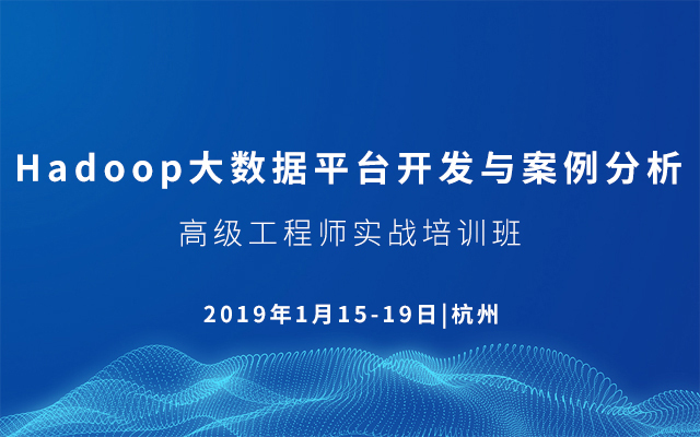 2019Hadoop与spark大数据开发培训班(1月杭州班)