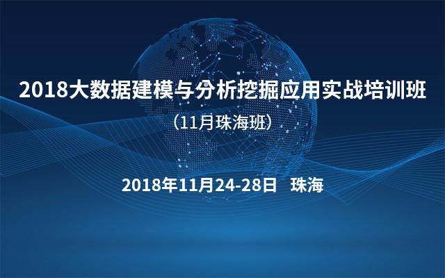 2018大数据建模与分析挖掘应用实战培训班(11月珠海班)