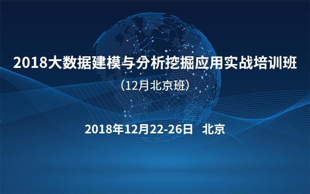 2018大数据建模与分析挖掘应用实战培训班(12月北京班)