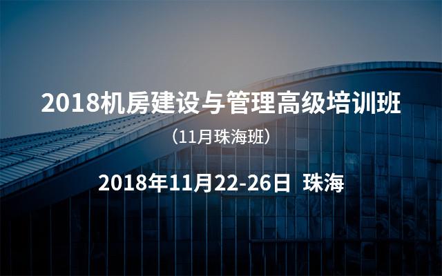 2018机房建设与管理高级培训班(11月珠海班)