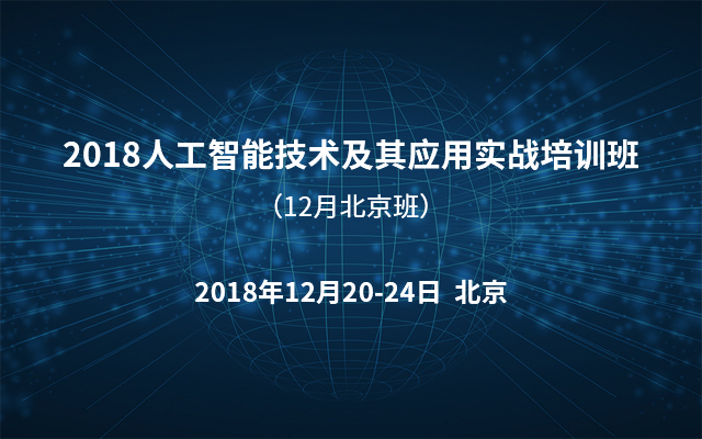 2018人工智能技术及其应用实战培训班(12月北京班)