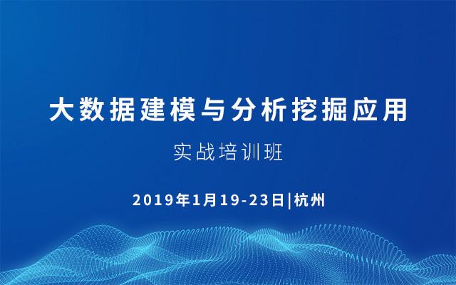 2019大数据建模与分析挖掘应用实战培训班(1月杭州班)