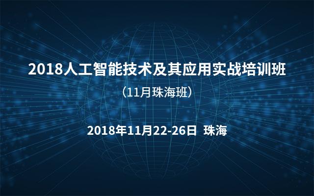 2018人工智能技术及其应用实战培训班(11月珠海班)