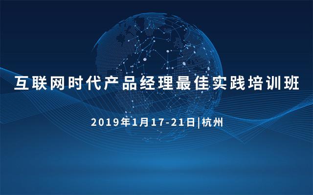 2019互联网时代产品经理最佳实践培训班(1月杭州班)