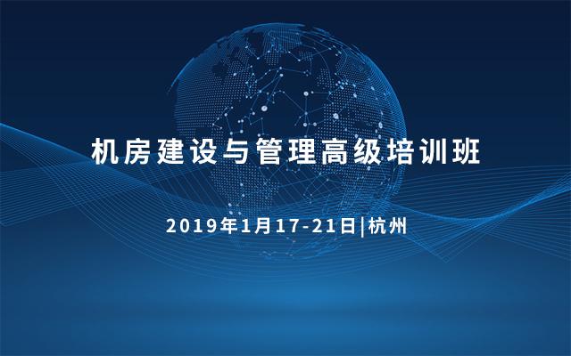 2019机房建设与管理高级培训班(1月杭州班)