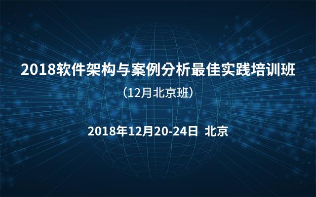 2018软件架构与案例分析最佳实践培训班(12月北京班)