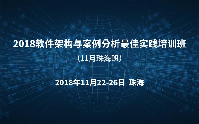 2018软件架构与案例分析最佳实践培训班(11月珠海班)