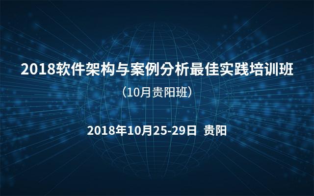 2018软件架构与案例分析最佳实践培训班(10月贵阳班)