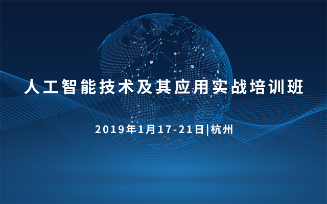 2019人工智能技術及其應用實戰培訓班(1月杭州班)
