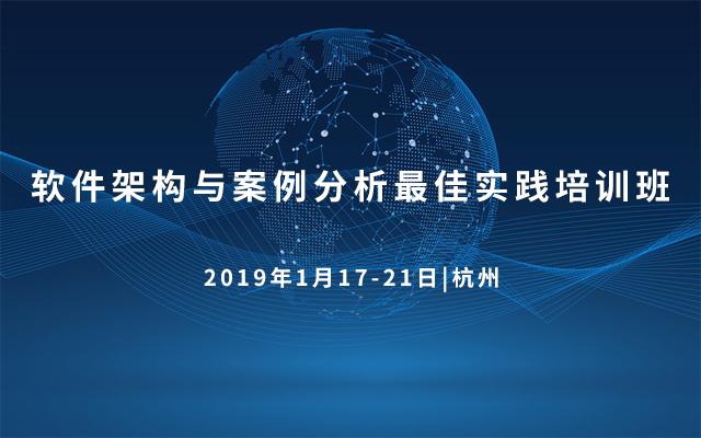 2019软件架构与案例分析最佳实践培训班(1月杭州班)