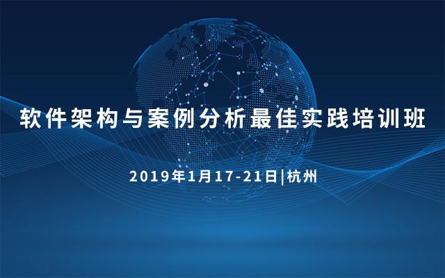 2019软件架构与案例分析最佳实践高级工程师培训班(1月杭州班)