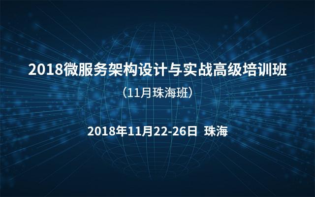 2018微服务架构设计与实战高级培训班(11月珠海班)