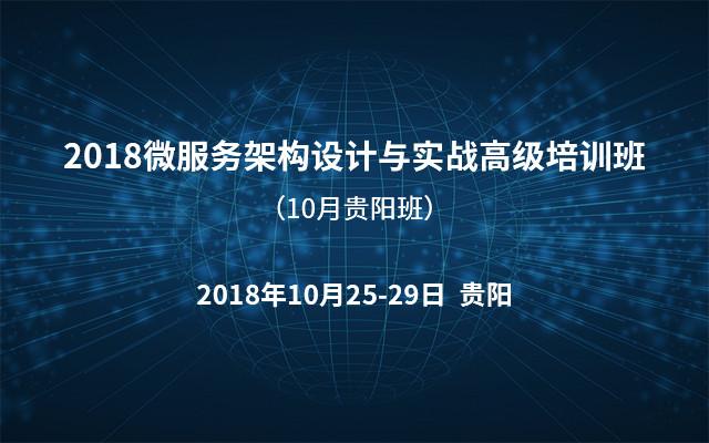 2018微服务架构设计与实战高级培训班(10月贵阳班)