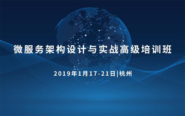 2019微服务架构设计与实战高级培训班(1月杭州班)