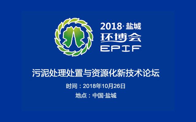2018盐城污泥处理处置与资源化新技术论坛