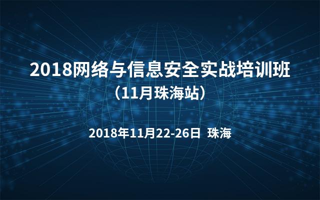 2018网络与信息安全实战培训班(11月珠海站)