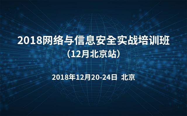 2018网络与信息安全实战培训班(12月北京站)