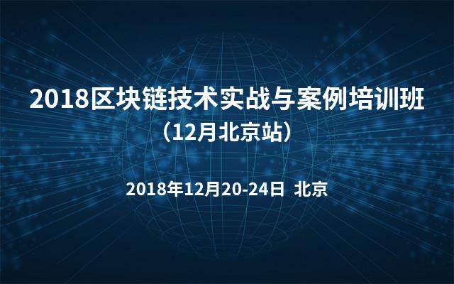 2018区块链技术实战与案例培训班(12月北京班)