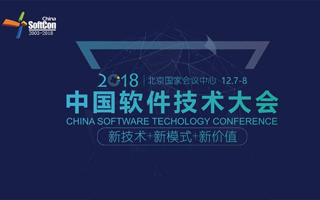2018第十六届软件技术大会