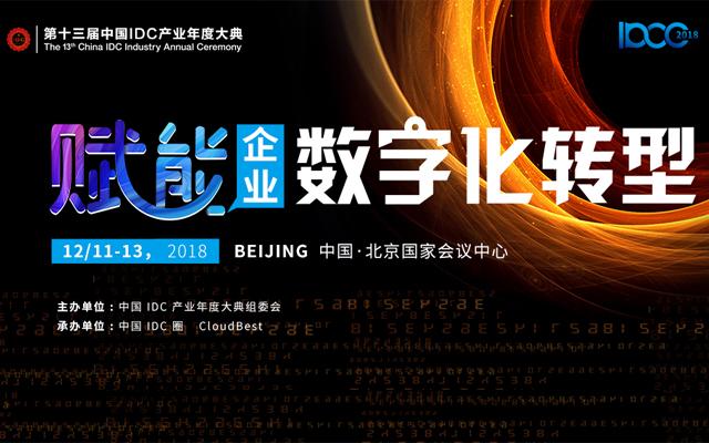 第十三届中国IDC产业年度大典 IDCC2018