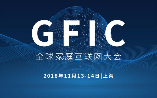 2018全球家庭互联网大会GFIC