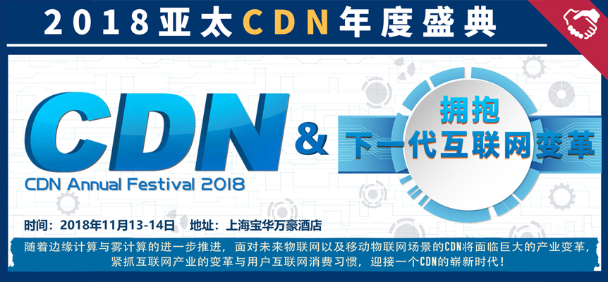 GFIC2018亚太CDN年度盛典盛